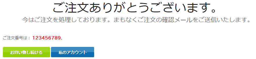 f:id:ahiru8usagi:20171221125905p:plain