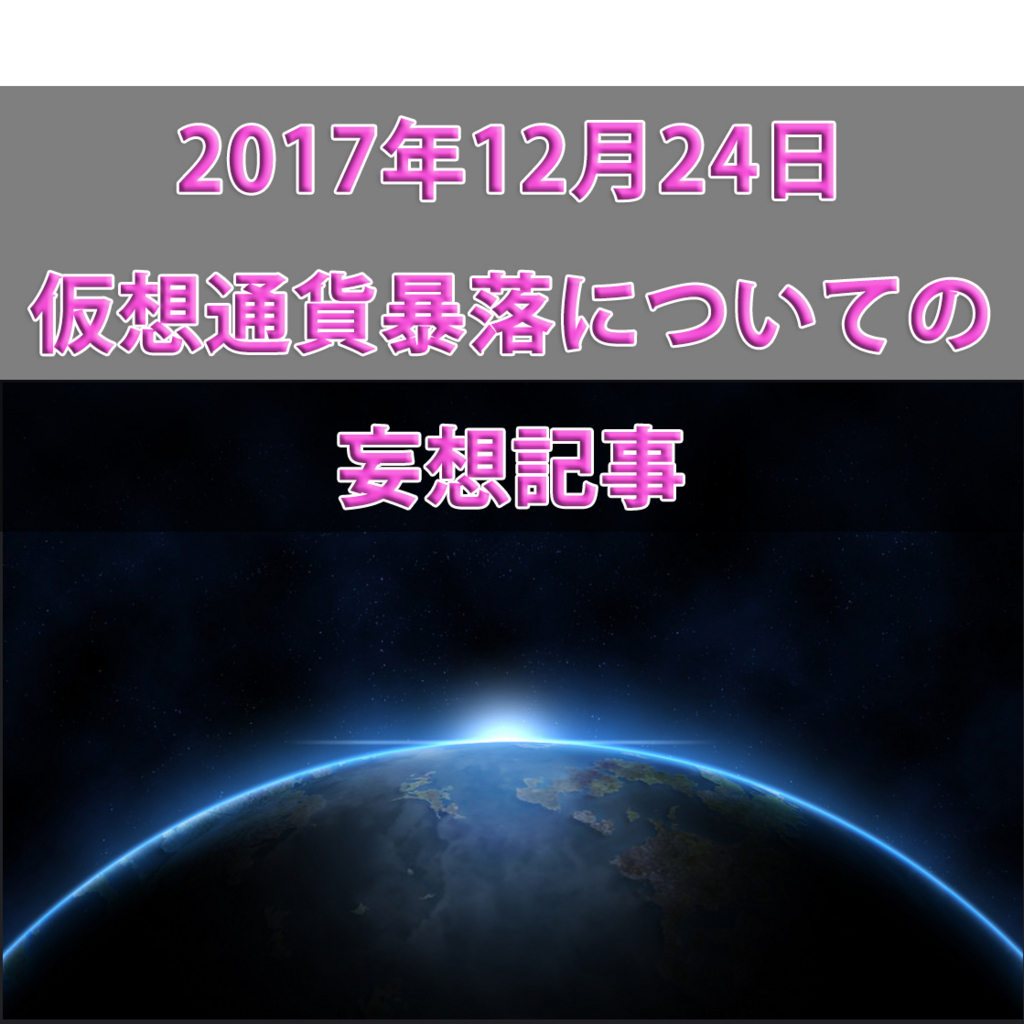 f:id:ahiru8usagi:20171224203027j:plain