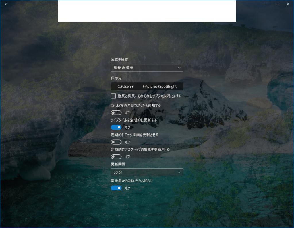 Windows 10 ロック画面の画像の保存場所と一括ダウンロードする方法