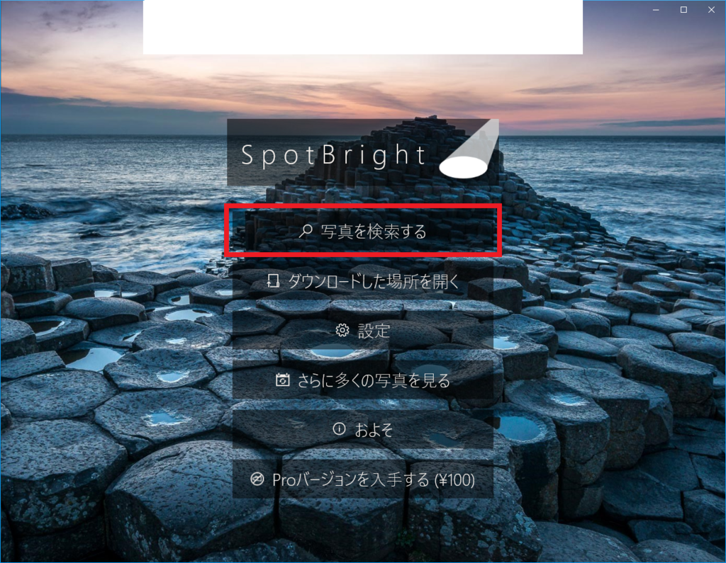 Windows 10 ロック画面の画像の保存場所と一括ダウンロードする方法 Spotbright あんりふ