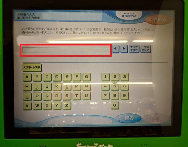 Famiポート、受付番号、予約番号