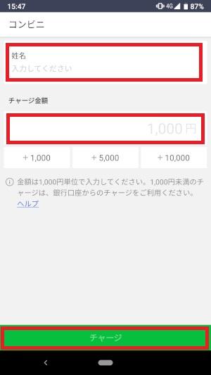 LINEpay、チャージ金額指定
