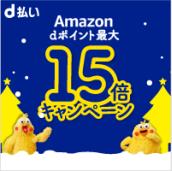 d払い、Amazon、15倍キャンペーン