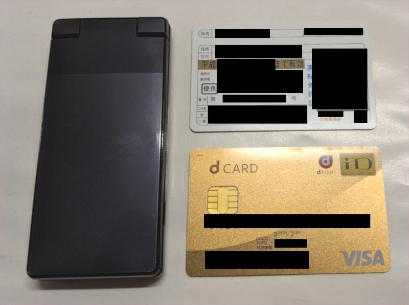docomo持ち込み新規で必要なもの、端末、本人確認書類、クレジットカード