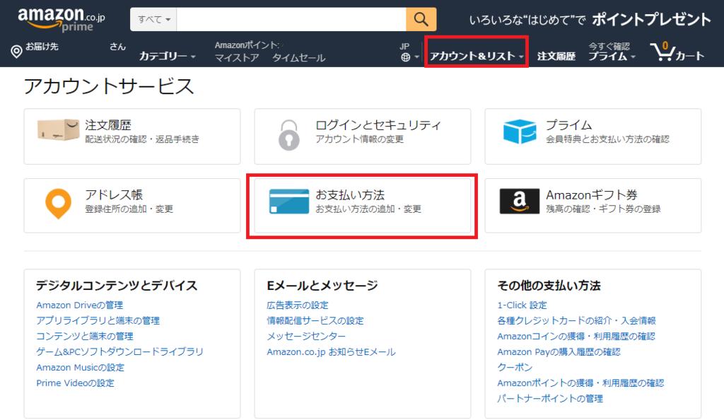 Amazon、アカウント設定画面、お支払い方法
