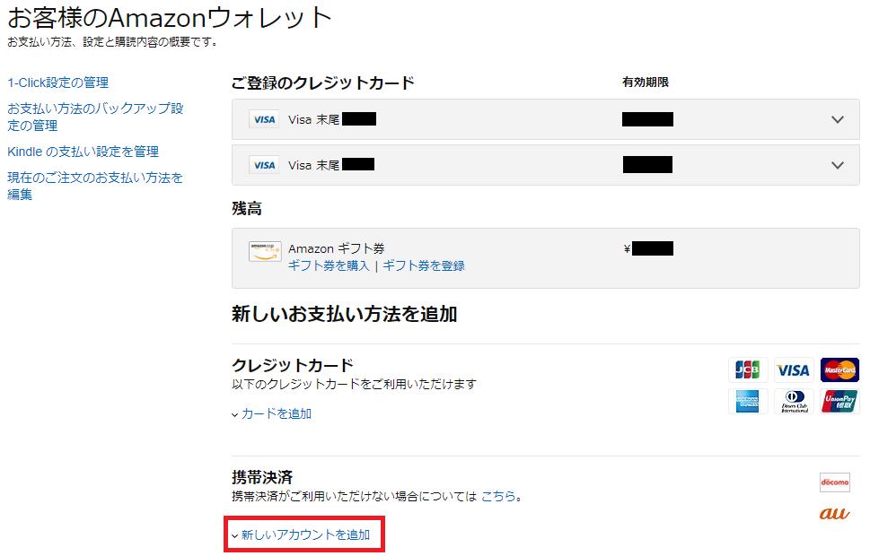Amazon、新しいお支払方法を追加