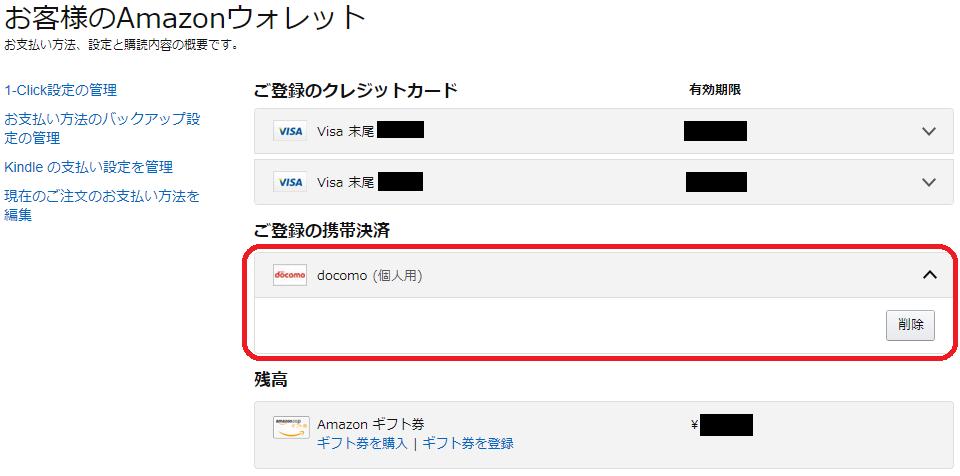 Amazon、決済方法追加完了確認画面