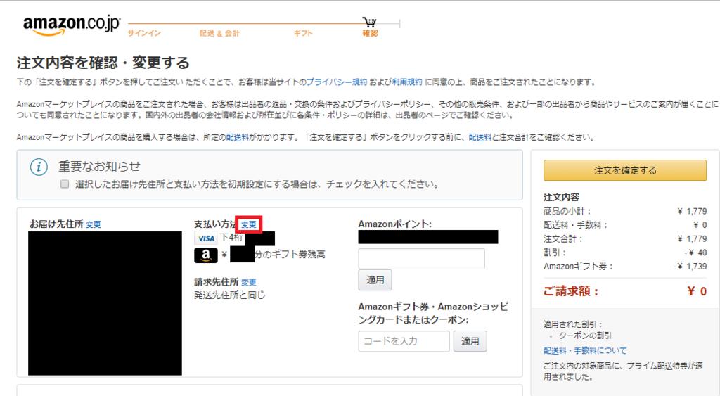 Amazon、決済画面