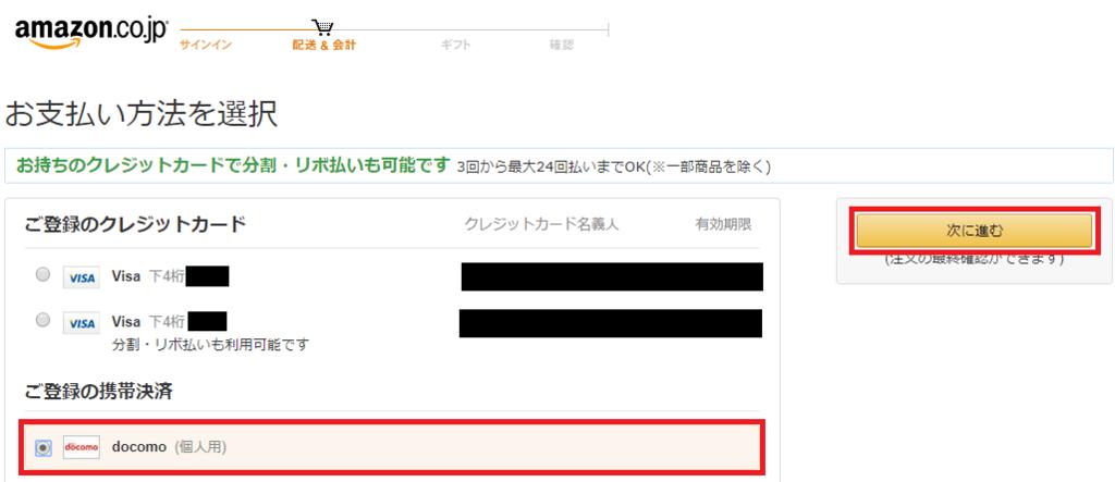 Amazon、支払い方法変更画面