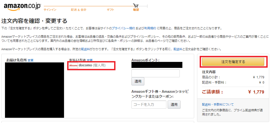 Amazon、d払いで注文確定