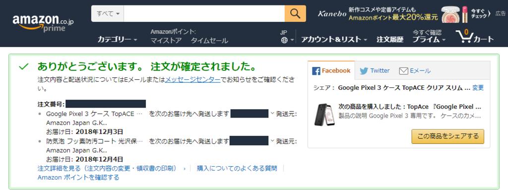 Amazon、d払いで注文完了