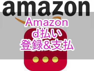 Amazon_d払い_image