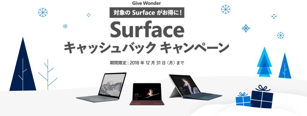 microsoft_Surface_cashback