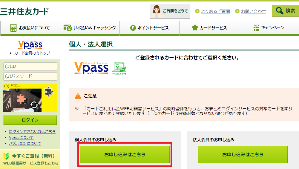 Vpass、個人会員、申込み