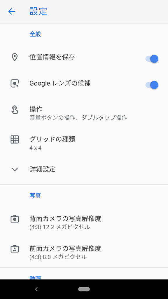 Pixel3_カメラ_設定