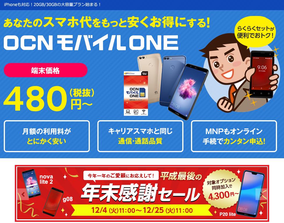 OCNモバイルONE、キャンペーン