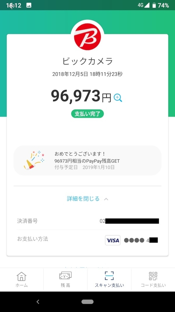 PayPay_全額還元
