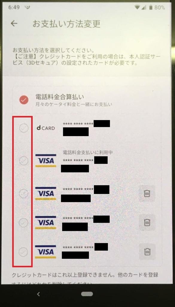 d払いアプリ、支払い方法選択画面
