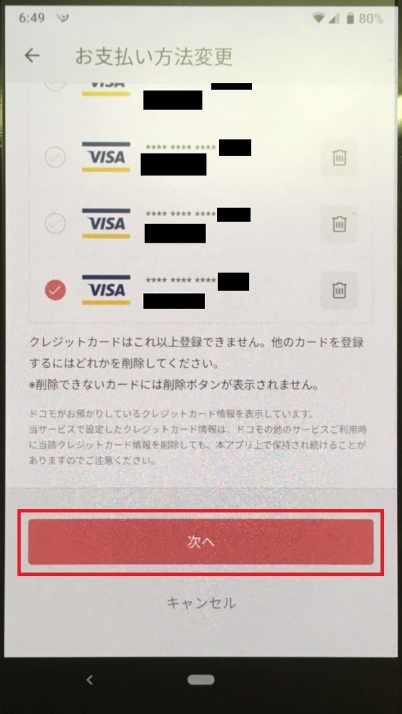 d払いアプリ、支払い方法変更、次へ