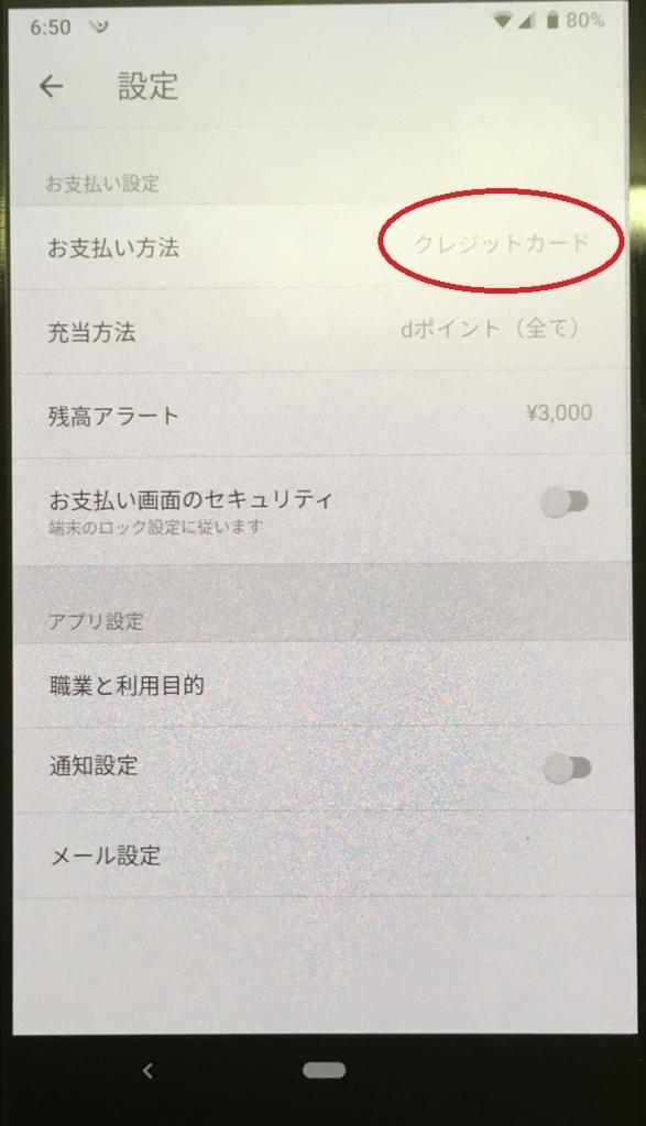 d払いアプリ、支払い方法変更後