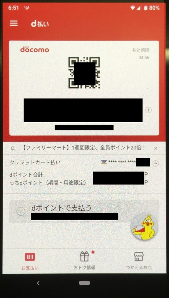 d払いアプリ、クレジットカード支払い設定