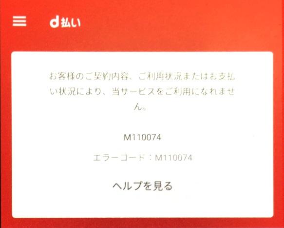d払いアプリ、エラー、M110074