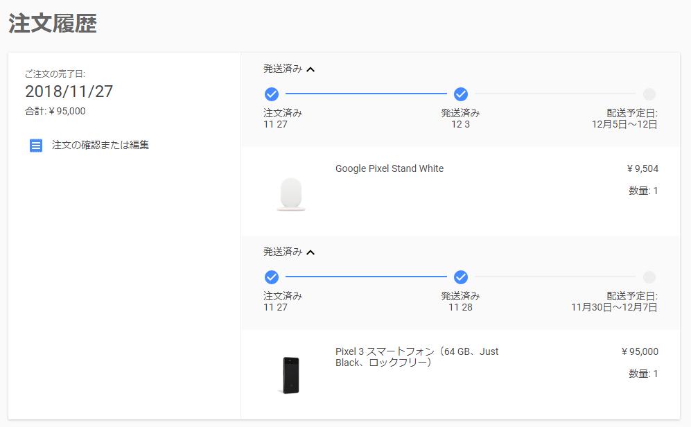 Pixel3、Googleストア、注文履歴