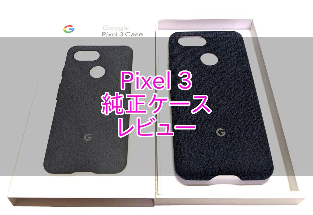 Pixel3、純正ケース、レビュー