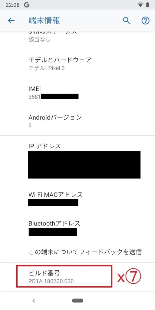 Pixel3、Android9、ビルド番号