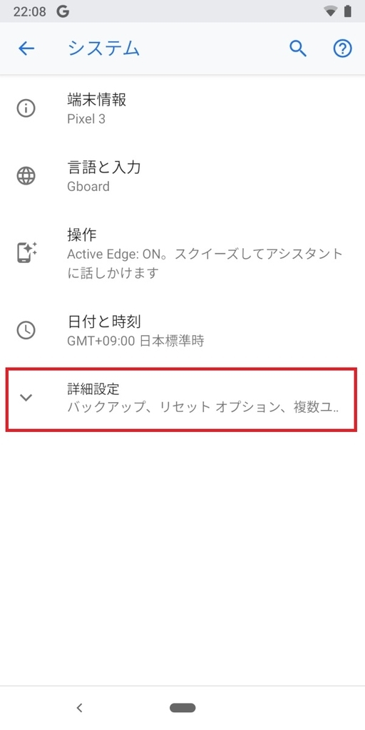 Pixel3、Android9、システム、詳細設定