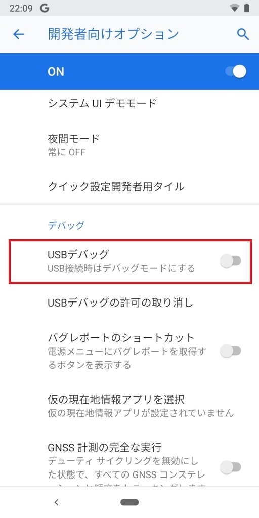 Pixel3、Android9、USBデバッグ