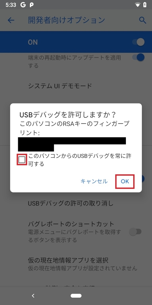 Pixel3、PC、USB接続の許可