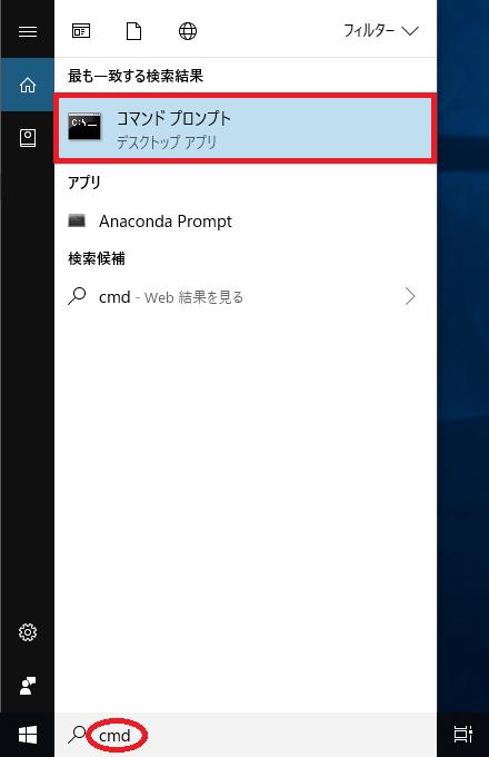 Windows10、コマンドプロンプト起動