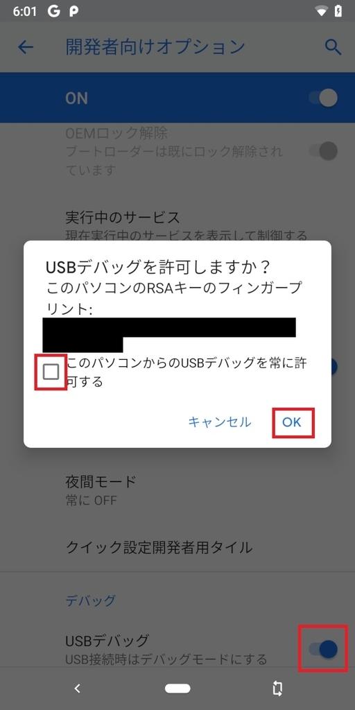 USBデバッグ、有効、常に許可