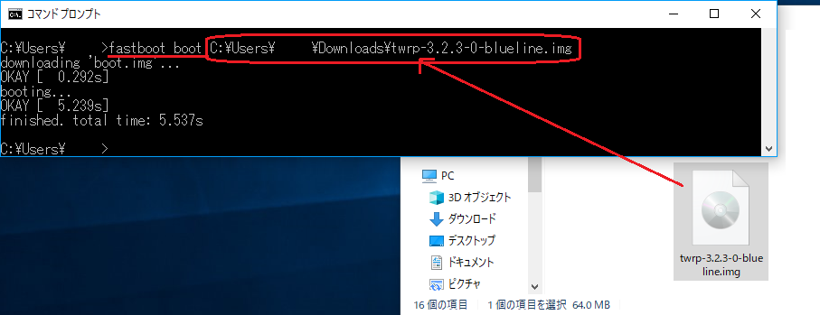 Windows10、TWRP、fastboot