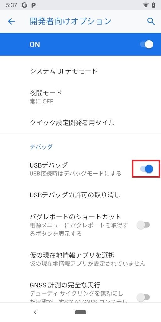 Pixel3、開発者向けオプション、USBデバッグ