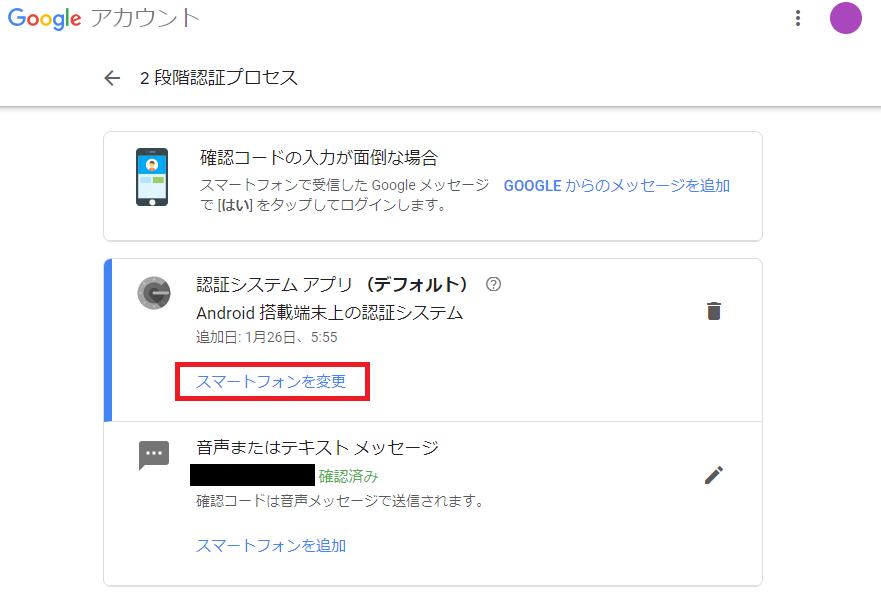 Googleアカウント、二段階認証、スマートフォンの変更