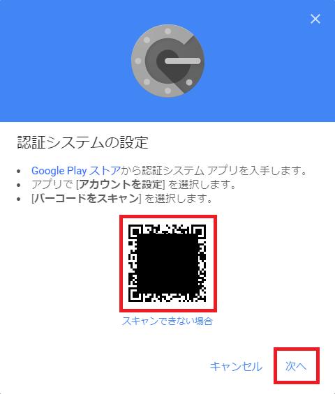 二段階認証、QRコード