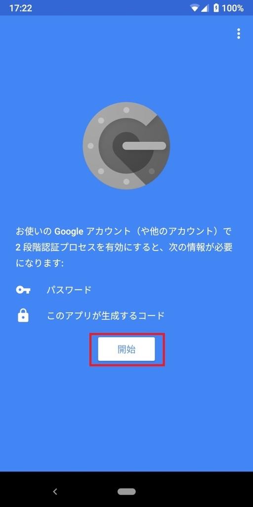 Android、Google認証システム