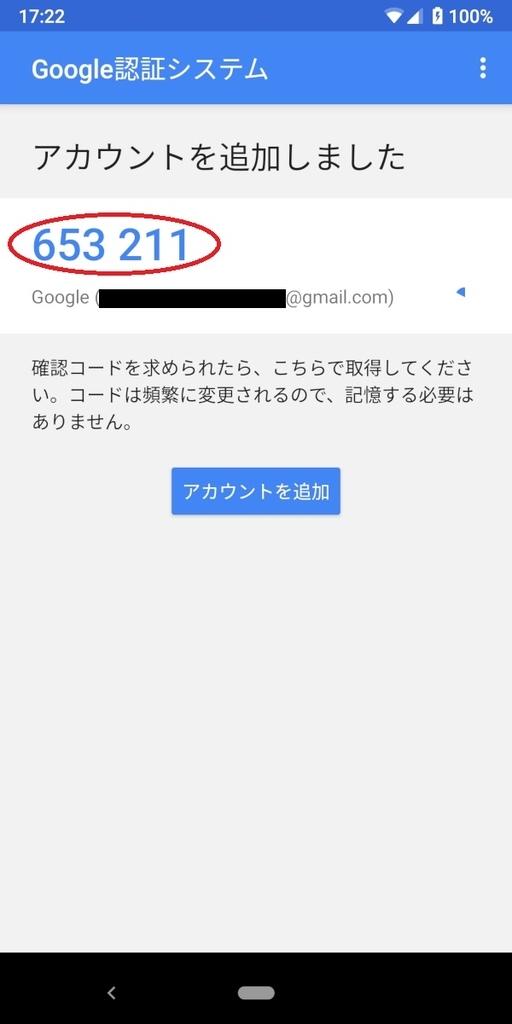 Android、Google認証システム、コード