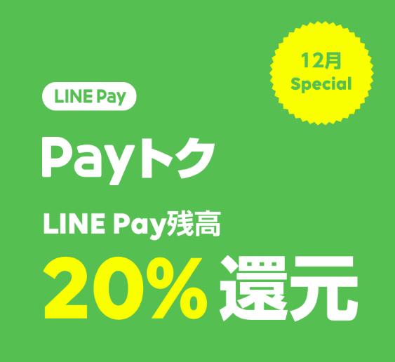 LINEPay、Payトク、20%還元、キャンペーン