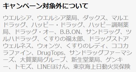 LINEpay、Payトク、キャンペーン対象外店舗