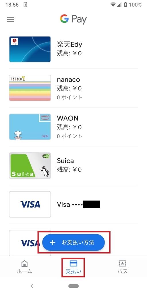 GooglePay、支払い方法追加