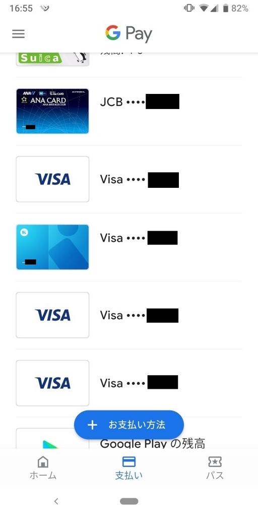 GooglePay、登録カード一覧