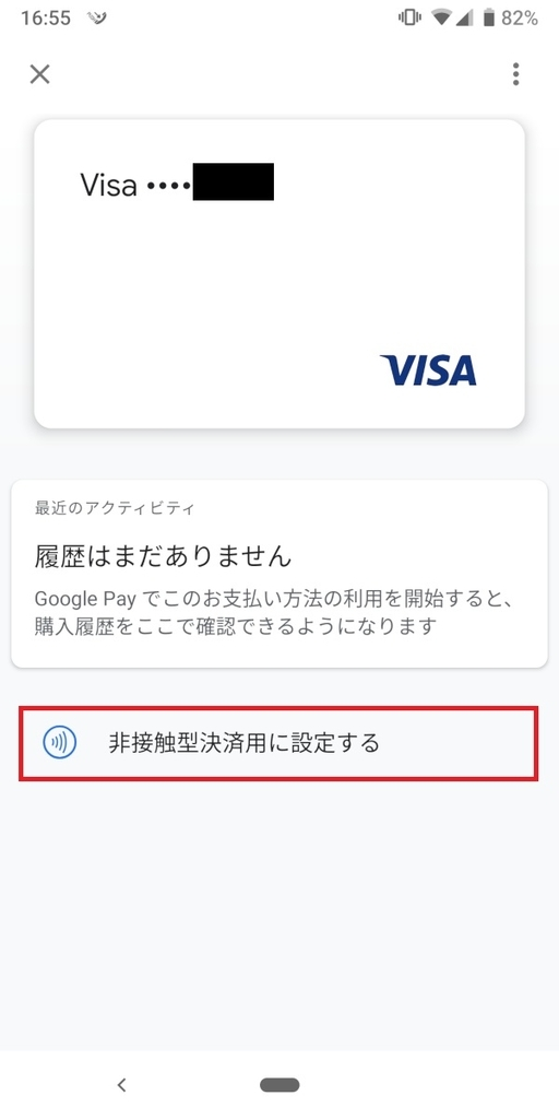 GooglePay、非接触決済用カードに登録