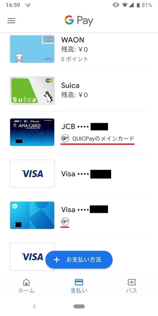 GooglePay、非接触決済メインカード