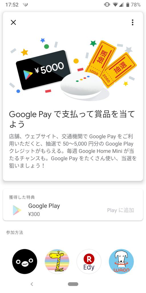 GooglePay、GooglePlayクレジット、QUICPay+、キャンペーン