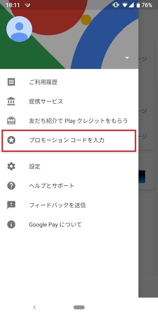 GooglePay、メニュー、プロモーションコード