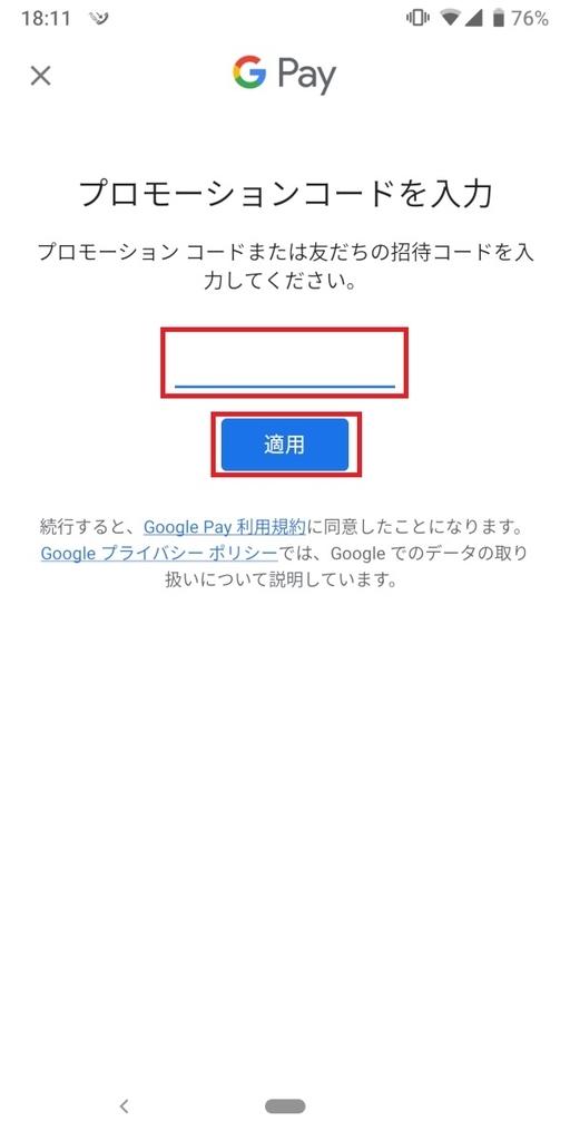 GooglePay、プロモーションコード入力画面