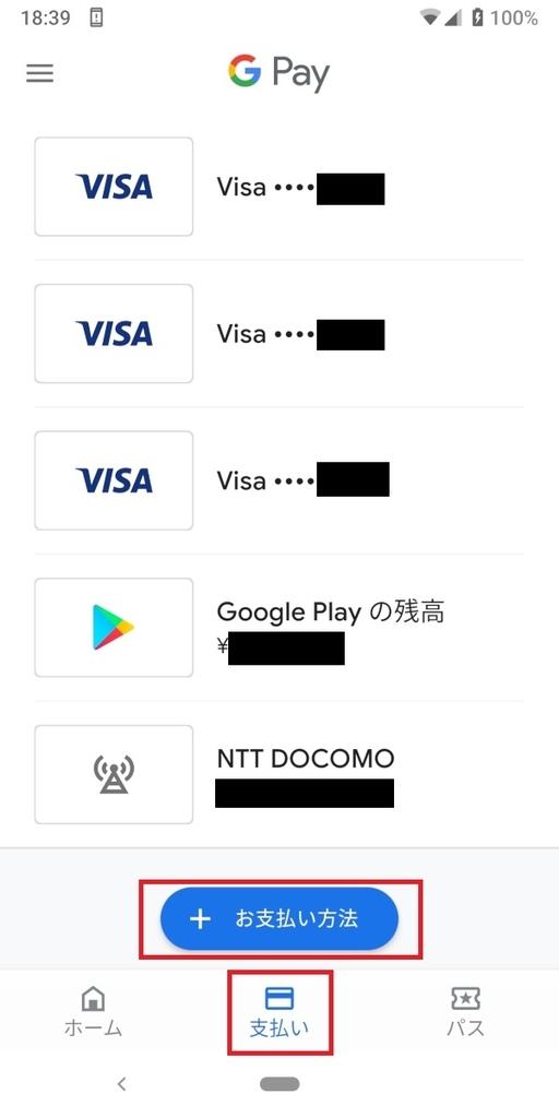 GooglePay、お支払い方法、追加